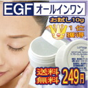 ! Try sample La Plage (la Plage) EGF モイスチャーリペアゲル N (10 g) (sensitive skin, dry skin, hypoallergenic) serum component of EGF containing all-in Koyama (allinonegel) collagen AC 11, also luxury have (anti-aging) skin care Foundation cosmetics ( gel )
