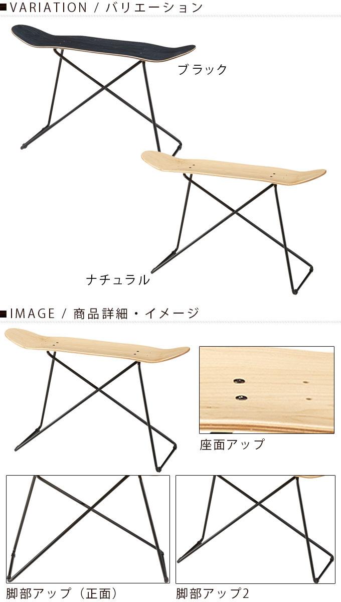 スケートボード スツール 1