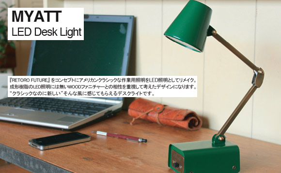 MYATT (�ߥ�å�) LED Desk Light��LED �ǥ����饤�ȡ� 1