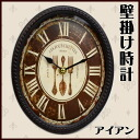 Wall clock oval Brown iron (clock wall clock stylish antique Homewares)