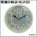 Wall clock S ivory iron (clock wall clock fashionable white antique Homewares)