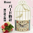 Bird watch Blue rose wall clock clocks ivory iron (rose wall clock clocks fashionable antique white interior)