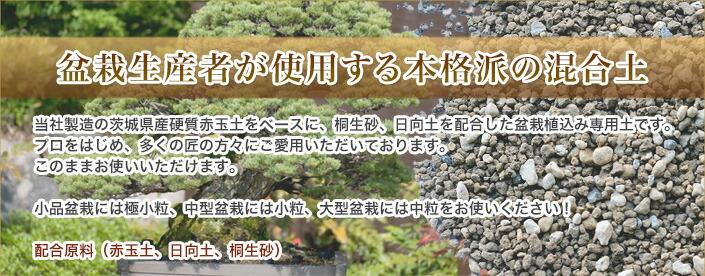 盆栽混合土