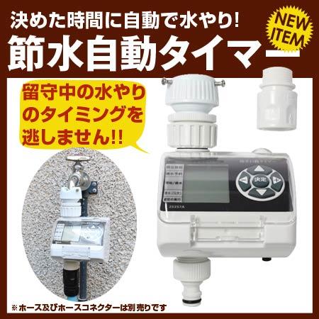 浅香工業節水自動タイマー
