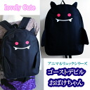 Cute backpacks animalseriesdi Pack Sun Devil ghost-Chan omake Keychain Devil black tsunotsuki Hanetsuki * who wish to