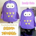 Cute backpacks animalseriesdi Pack OWL OWL bird OWL Hanetsuki * who wish to bonus keychain