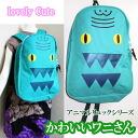 Cute backpacks animalseriesdi Pack alligator crocodile crocodile * who wish to bonus keychain