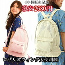 The rucksack day pack cross & feather embroidery canvas rucksack which has a cute cross calamus embroidery angel Rosary wing of postage 550 yen industry low ★ リュックハラジュクエンジェル origin