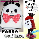 Panda backpack Chan Eddie Pack PANDA kids size for children 2 years old children with possible mini * who wish to Ribbon top