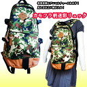 Cool backpack men and women and for camouflage with pattern daypack backpack camouflage army than meets the eye into ones * who wish to bonus keychain