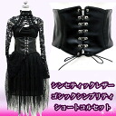 Corset synthetic leather Gothic Lolita fashion costume play Laceup corset
