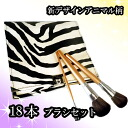 The zebra pattern make case that sale ★ make brush set 18 of them which there is reason in are stylish! Professional makeup animal pattern teak eye shadow make coffret kit