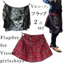 The V series code flap 2 sets call double chain red tartan Visual systems punkrockgothiclolitapunk band costume * flaps only