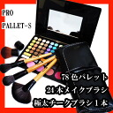 24 very popular thanks make palette set limitation professional palette S78 color & standard black brush sets bargain kit eye shadow