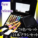NEW SET makeup palette set limited markup artist starter set 24 piece brush and cut deals set incl. eyeshadow teak