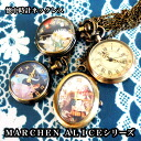It is a fairy tale watch of 2 for 5,000 yen necklace MARCHEN ALICE Alice in Wonderland clockface Cinderella Alice with the second place