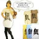 ♪It is mew ♪ cat print cat ゆるかわ dress cocoon tunic ※ sales promotion product ♪ one piece sold sold eyes rough estimate cat advantageous by a bulk buying