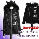 Cat ear Hoodie coat hood removable skull print cat ear fur coat outerwear windbreaker skull letters chain accommodation punk-Harajuku