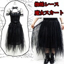 skirt spider race witch long volume skirt pannier Gothic Lolita fashion Harajuku origin