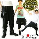 yoga wear dance wear man and woman combined use ★ kids size comes up, too! Harem pants sarouel pants suspender chain black plain fabric sports dance