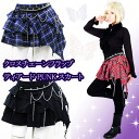Skirt Punk fashion cross chain bat style flap removable PUNK tartan cross Gothic Lolita flat