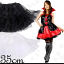 skirt pannier blow up skirt mini-length basic black & white volume 35cm Tulle race party costume play Gothic Lolita Harajuku origin