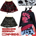 Skirt cross multi chain bonus scarf Rocky velvet skull fluffy chiffon tiered skirt Harajuku Harajuku Gothic Lolita punk tax deal