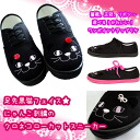 Black cat low-frequency cut sneakers rose of pretty shoes deck shoes tip of a foot black cat face ★ NYANKO embroidery, the crown, ribbon…etc shoes of pretty one point applique pamyupamyu available origin
