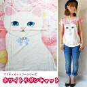 T shatspriticatsawserieswhitelibomcat white cat-Chan nyanko cute shirt and other tales CAT cats like going to recommend
