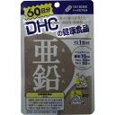 Zinc DHC 60 grain 60 days: