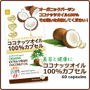Coconut oil 100% capsules 60 tablets