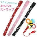 New ★ how to use various ♪ プラチナムベイビー softer materials ★ polka dot ★ toys strap (this trap)