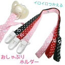 New ★ how to use various ♪ プラチナムベイビー softer materials ★ polka dot ★ pacifier holder