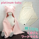 プラチナムベイビー cotton 100% bear, hooded bus towel 24 handy hooded ♪ baby towels for kids