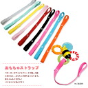 How to use the various ♪ ★ プラチナムベイビー Japan-made soft or materials ★ toys strap (this trap)