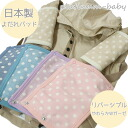 Platinum baby ★ Japan-made reversible drooling pads