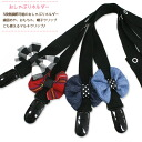 How to use the various ♪ Platinum baby made in Japan softer materials ★ pacifier holder