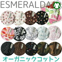 Esmeralda ★ made in Japan オーガニックサッ King pad ★ 100% cotton