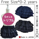 New Platinum baby triple ruffle bloomers skirts 5 once denim