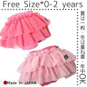 プラチナムベイビー ★, straw or tulle skirt bloomers skirts W ruffle hot pink ground