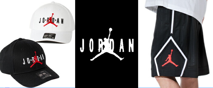 jordan/ジョーダン