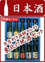 リカプラ利き酒師セレクト「東北の地酒10本セット」