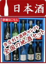 リカプラ利き酒師セレクト「全国の地酒10本セット」