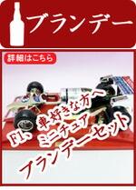 ブランデーミニセット「F1」