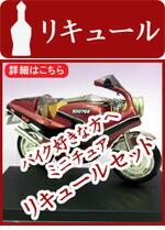 ミニリキュールセット「スポーツバイク」