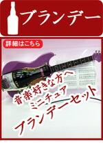 ミニブランデーセット「エレキギター」