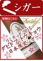 ダビドフ日本限定シガー「リミテッド2015トウキョウ」