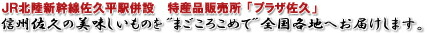 JR長野新幹線佐久平駅併設「プラザ佐久」です。信州佐久の特産品を取り揃え