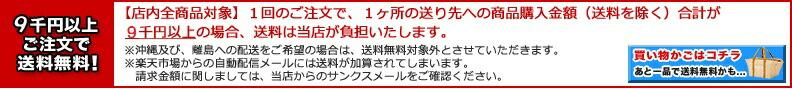 9千円以上ご注文で送料無料!