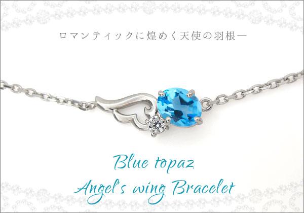 アンクレット 天使の羽根